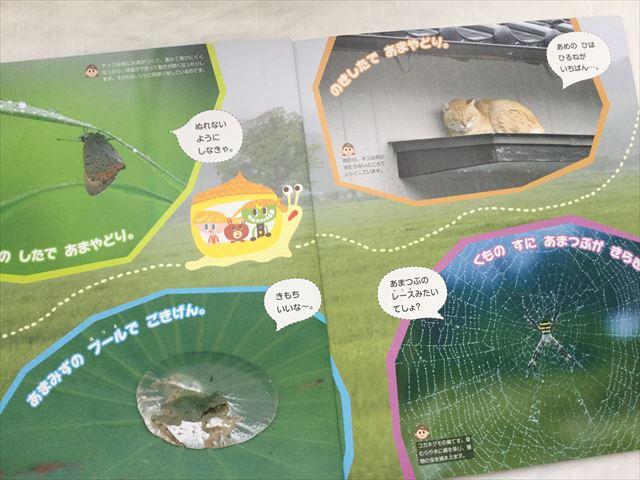 幼児ポピー「ポピっこ」の1ページ「わぁくん」の虫や動物の様子