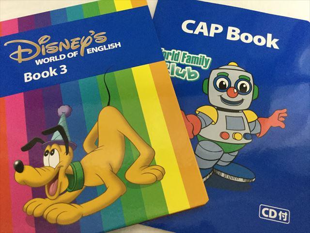 [DWE]CAP BOOKとBOOK3