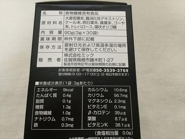 ミック「厳選5種九州産野菜青汁」外箱の原材料名などの表示