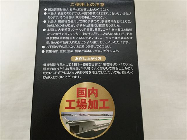 ミック「厳選5種九州産野菜青汁」外箱の国内産加工の文字