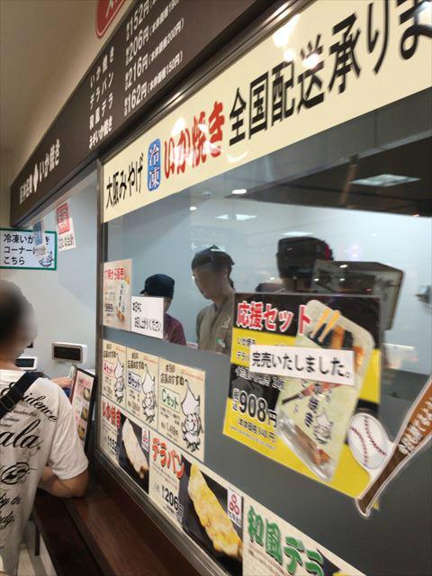 「阪神名物いか焼き」売り場前のメニュー