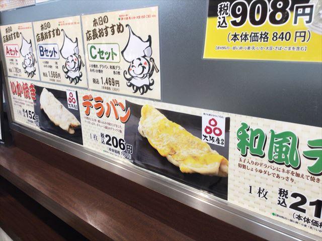 「阪神名物いか焼き」売り場セットメニュー