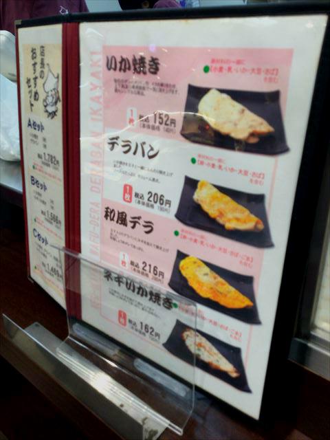 「阪神名物いか焼き」メニュー