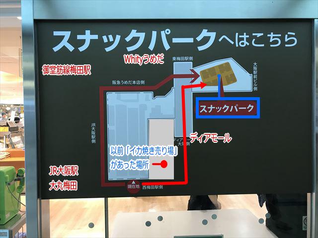 阪神百貨店スナックパークの地図