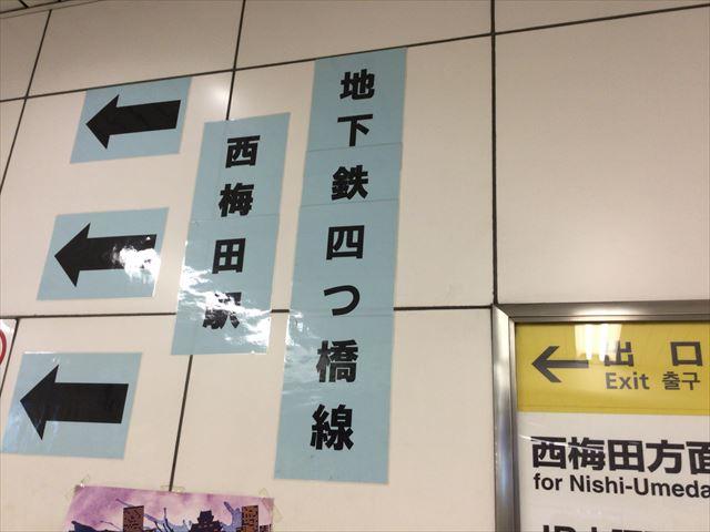 JR北新地駅西改札の案内表示