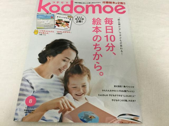「コドモエ(kodomoe)」2016年8月号表紙