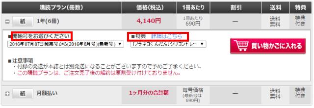 fujisanオンラインのコドモエのページ