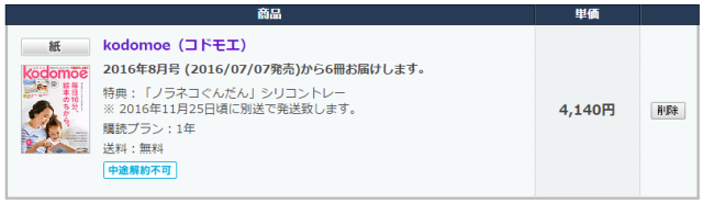 fujisanでコドモエを年間購読する手続き