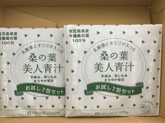 桑の葉美人青汁のお試し7包セットパッケージ