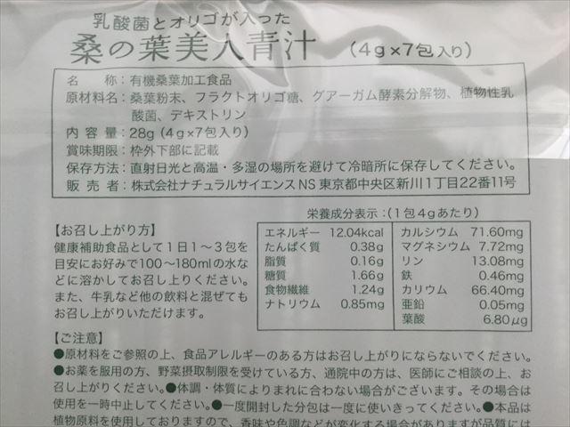 ナチュラルサイエンス「桑の葉美人青汁」原材料表記