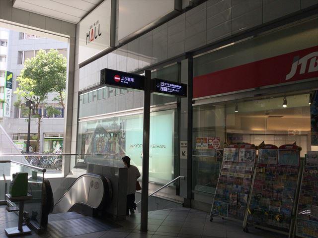 京阪京橋駅前のJTB