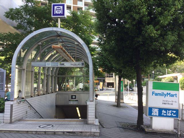 京阪京橋駅、ファミリーマートと地下鉄5番出口