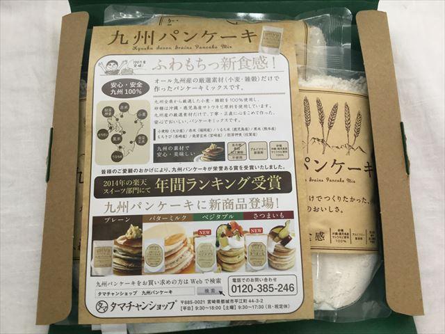 タマチャンショップ「九州パンケーキ」開封