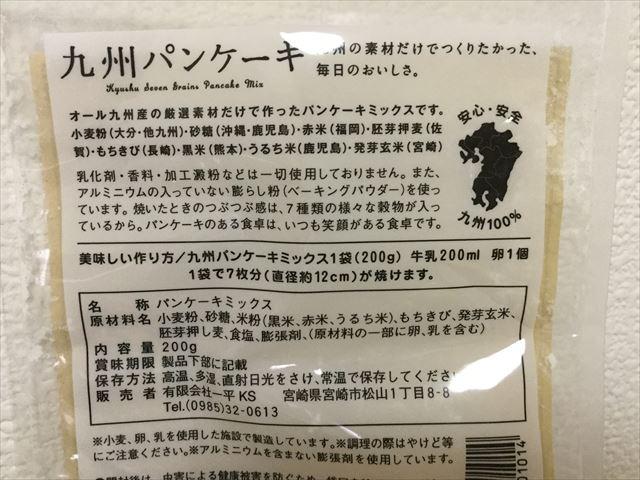 「九州パンケーキミックス」ラベル裏の原材料