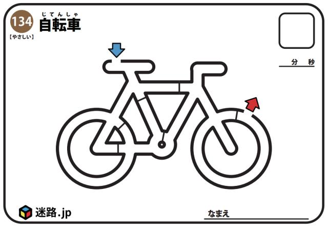 「迷路jp」の幼児向け迷路、一例
