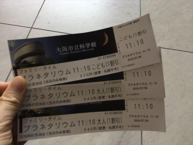 「大阪市立科学館」プラネタリウムの割引チケット、10%割引
