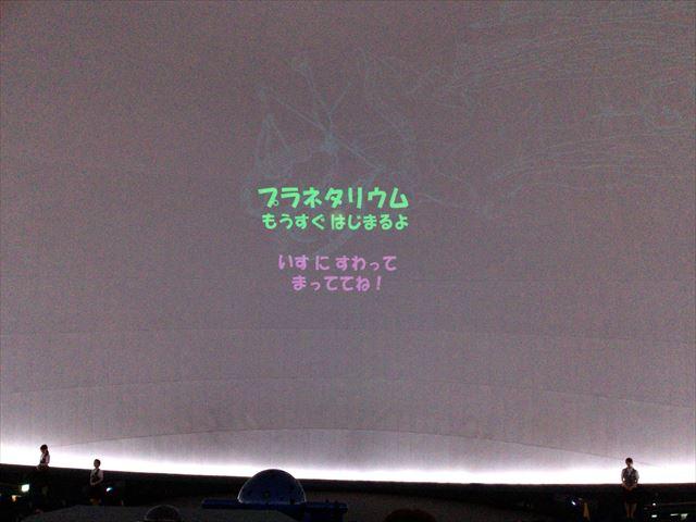 大阪市立科学館」プラネタリウムの投影機から出ている文字