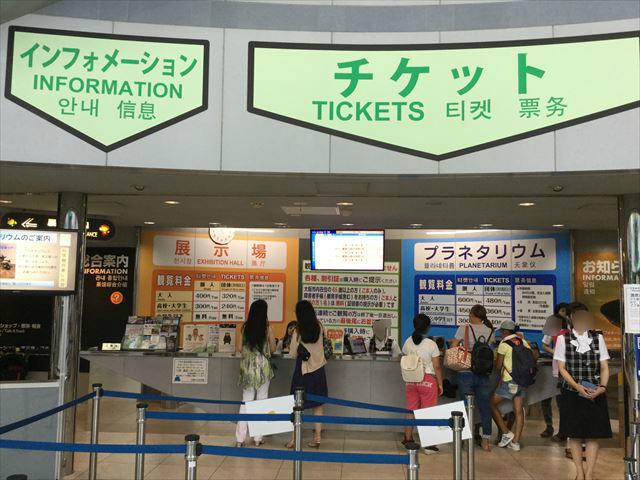 「大阪市立科学館」チケット売り場