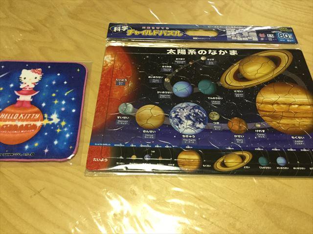 星の上に立つキティちゃんのハンカチとチャイルド惑星パズル
