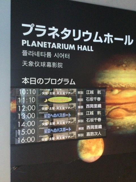 大阪市立科学館」プラネタリウム、プログラム