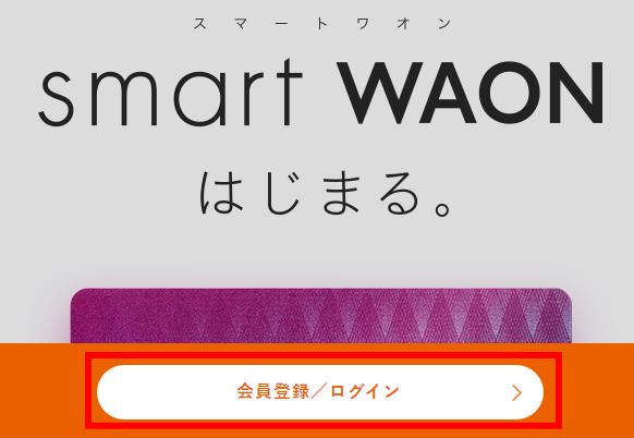 サイト「SMART WAON」会員登録ページ