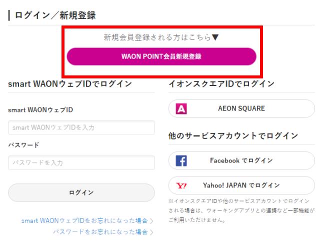 「WAON POINT会員新規登録」画面
