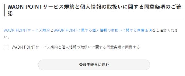 「WAON POINT会員登録」個人情報の取り扱い