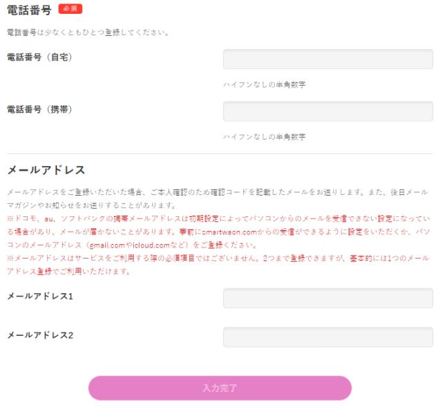 基本情報の登録(電話番号、メールアドレスの登録)
