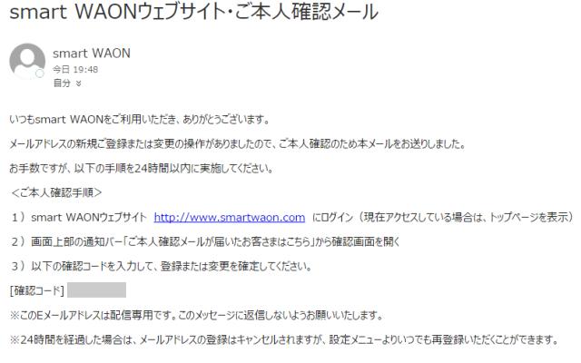 メールアドレスに届いたWAON POINTカード会員登録の確認メール
