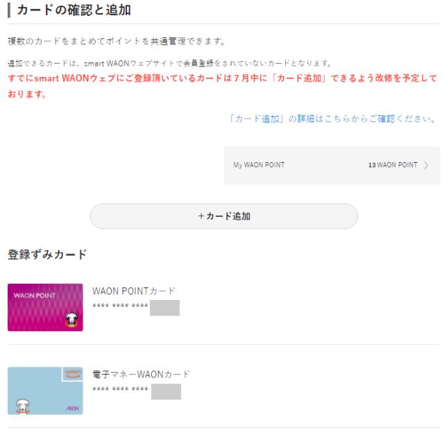smart WAONにカード追加できたかを確認する画面