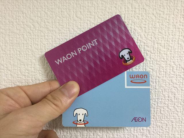 「WAON POINT CARD」と電子マネー「WAONカード」