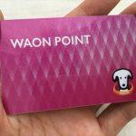 会員登録した「WAON POINT CARD」
