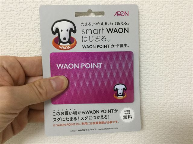 イオンで「WAON POINT CARD」をもらう
