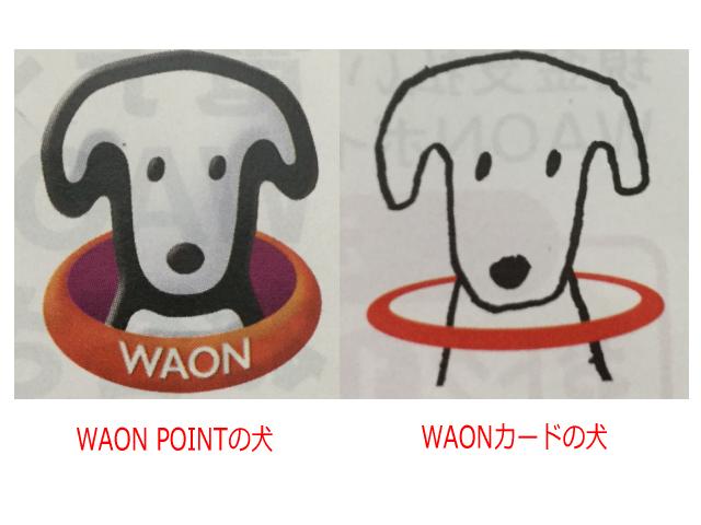 「WAON POINT」と「WAONカード」の犬が微妙に違う