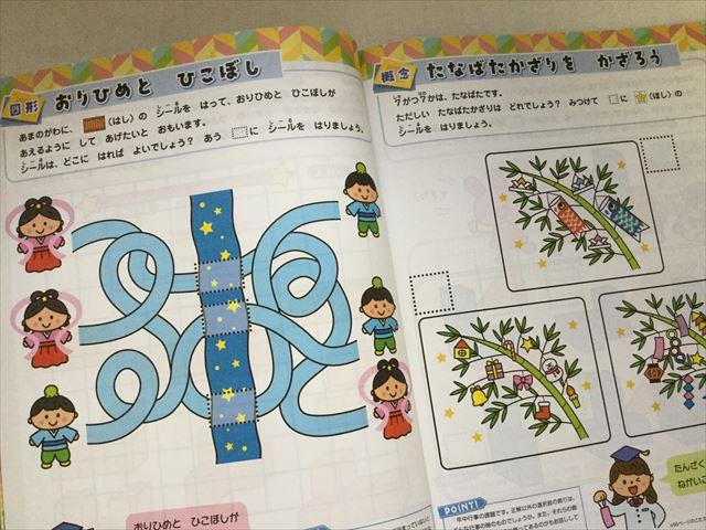 「たのしい幼稚園」のIQドリルの一例