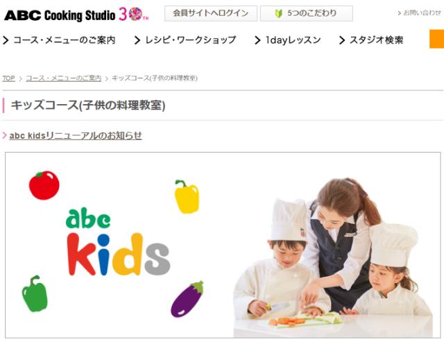 ABCクッキングスタジオ「ABC Kids」