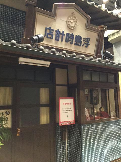 「べっぴんさん」浮島時計店のセット展示