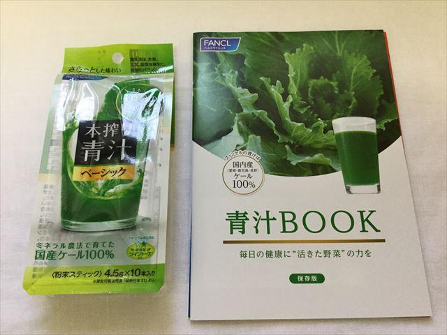 ファンケル「本搾り青汁ベーシック」と青汁BOOK