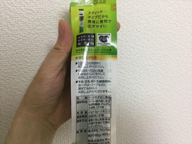 ファンケル「本搾り青汁ベーシック」原材料名