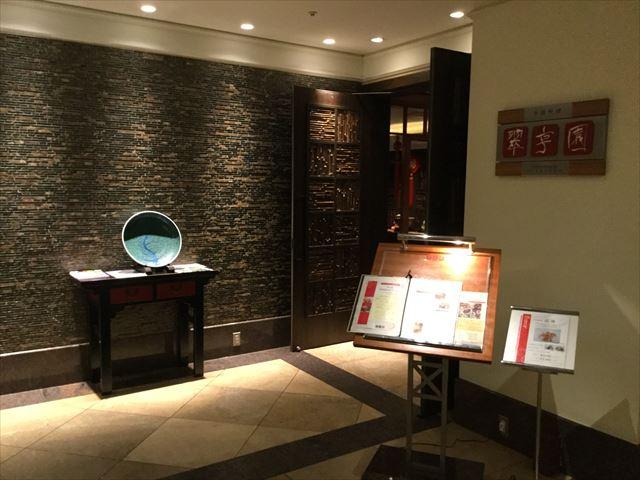 中国料理「翠亨園」入口