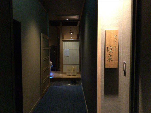 「神戸ベイシェラトンホテル&タワーズ」神戸六甲温泉「濱泉」専用入口