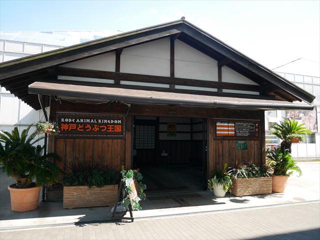 「神戸どうぶつ王国」入口