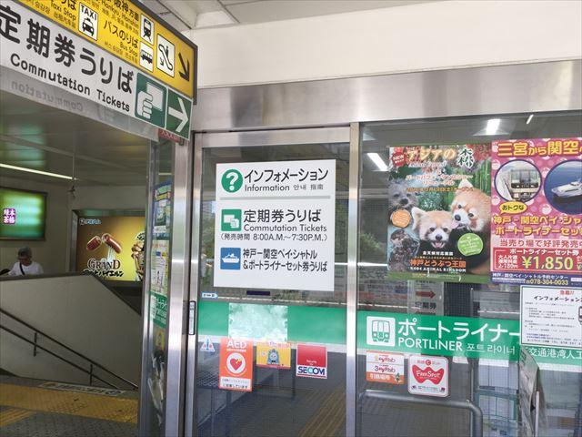 ポートライナー三宮駅インフォメーションセンター前