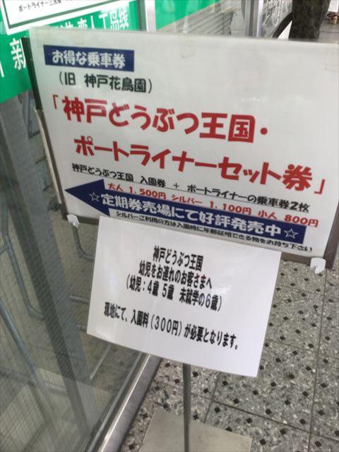 ポートライナー三宮駅インフォメーションセンター前のセット券案内