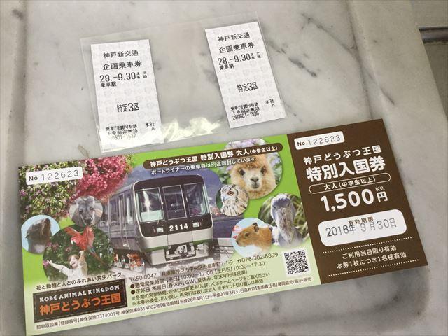 「神戸どうぶつ王国・ポートライナーセット券」詳細