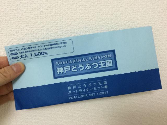 「神戸どうぶつ王国・ポートライナーセット券」が入った封筒