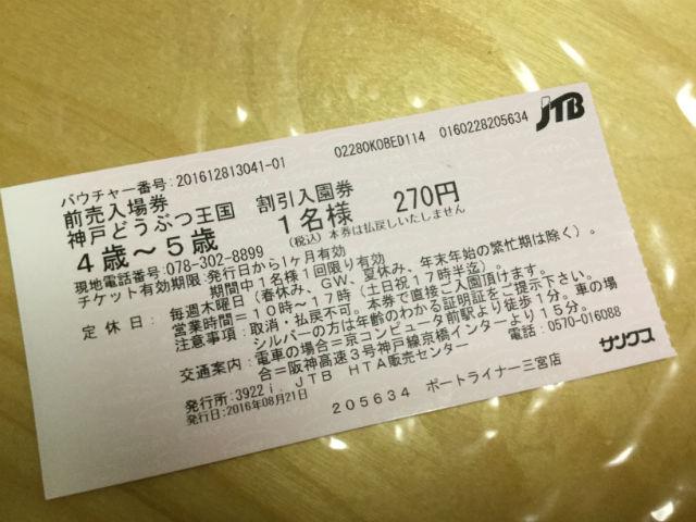 「神戸どうぶつ王国」割引入園券。コンビニ購入