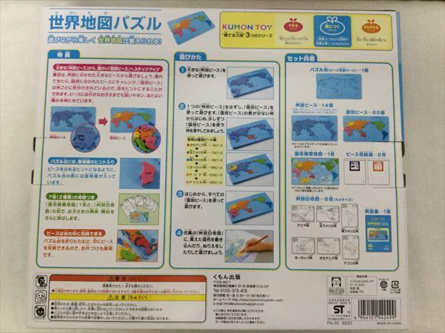 くもん「世界地図パズル」裏箱