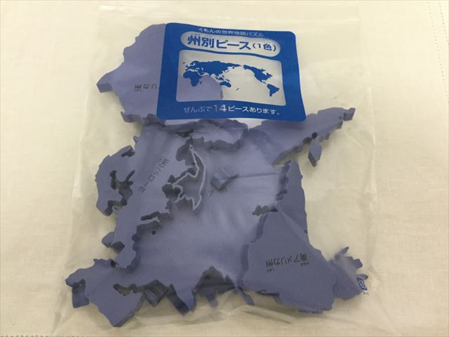 くもん「世界地図パズル」州別パズルを袋に収納