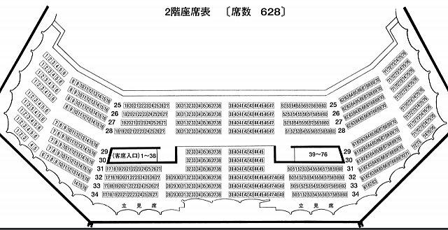 「松山市民会館」大ホール2階座席表